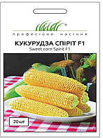 Кукуруза Спирит F1, 20 шт