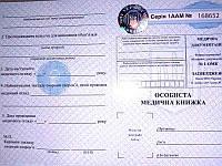 Образец медицинской книжки в рк временная регистрация для беларуса