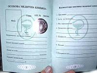 Медицинская книжка состав куплю временную регистрацию в москве