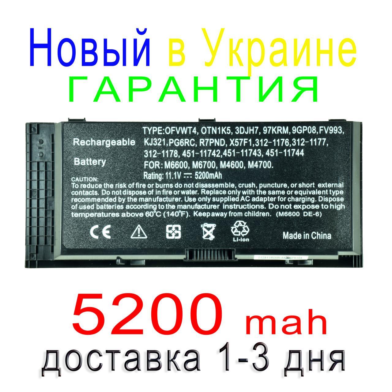 Аккумулятор батарея DELL KJ321 PG6RC R7PND X57F1 312-1176 312-1177 312-1178 451-11742 451-11743