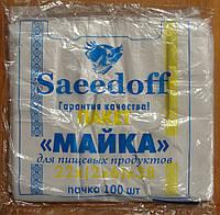 Пакет майка Saeedoff 22*38 100уп/меш