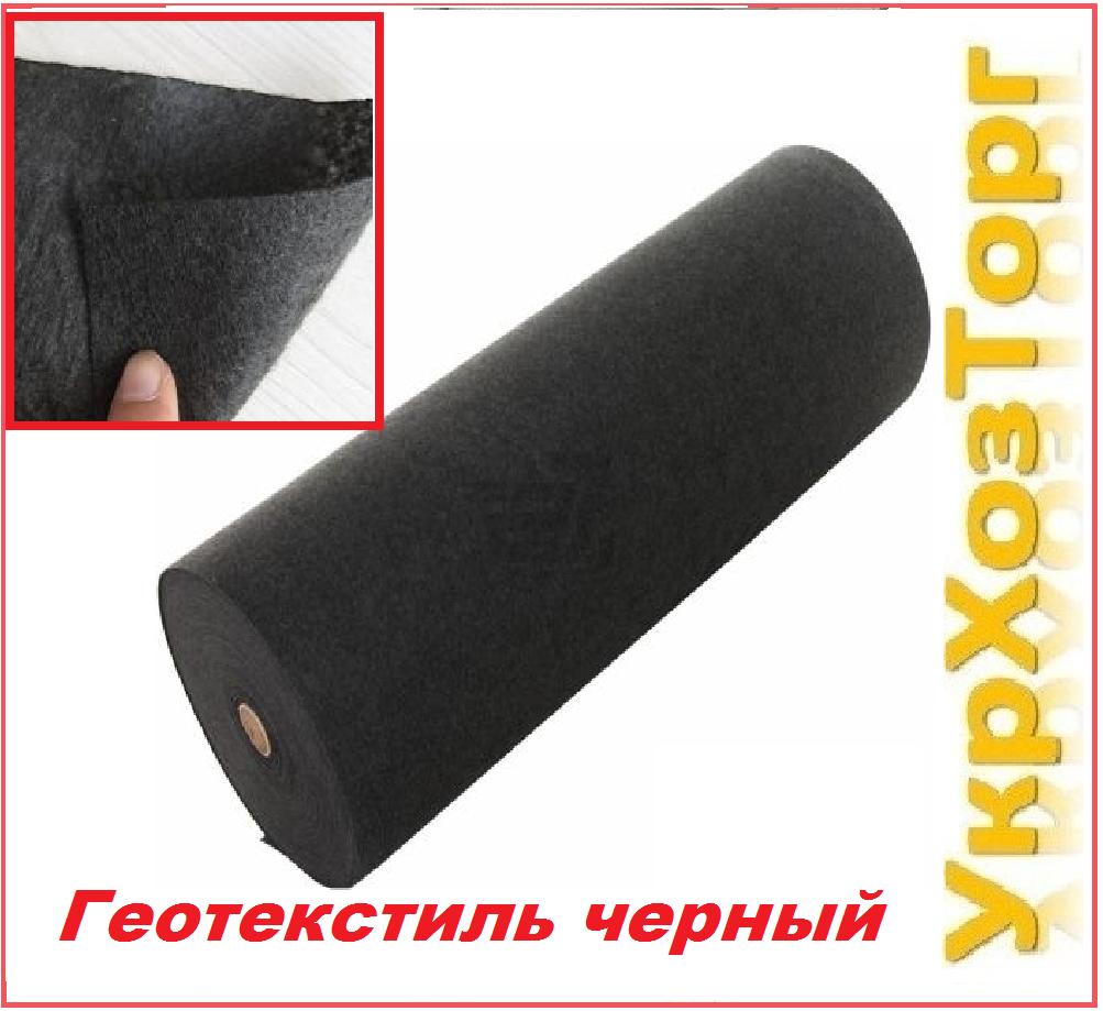 Геотекстиль черный (110 г/м2) 1,6*50