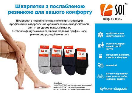 Шкарпетки чоловічі довгі із послабленою гумкою SOI, фото 2