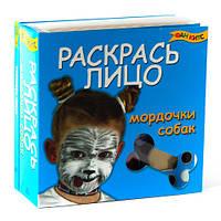 Детский набор для творчества Раскрась лицо. Мордочки собак, фото 1