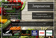 Інформаційний Семінар в Петриківці