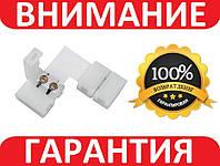 """Коннектор 90 градусов для соединения LED лент 5050 и 5630  тип """"L"""""""