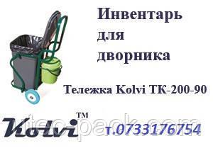 Инвентарь для дворника - ТележкаKolviТК-200-90