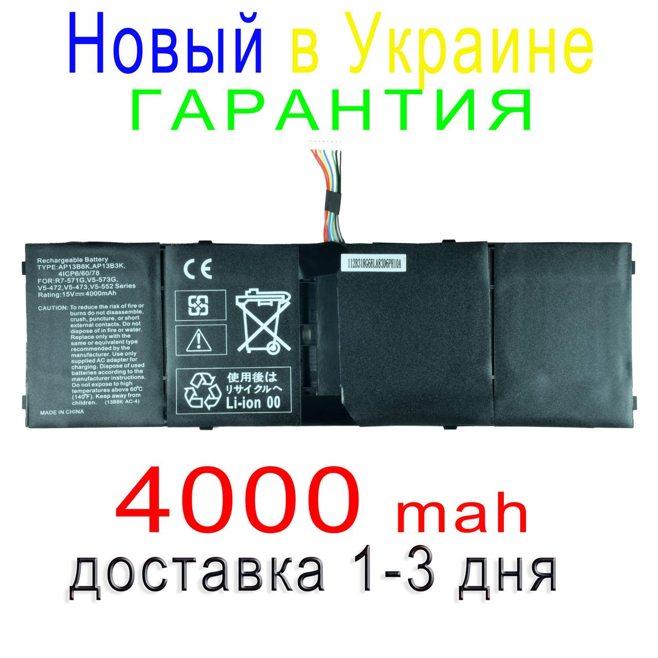 Аккумулятор батарея ACER R7-571G V5-573G V5-472 V5-473 V5-552
