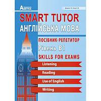 Smart Tutor. Англійська мова. Посібник-репетитор. Рівень В1. Доценко І, Євчук О.