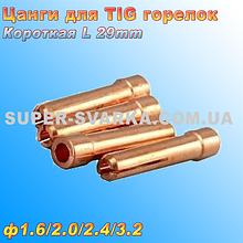 Цанга короткая для аргоновых горелок ТИГ