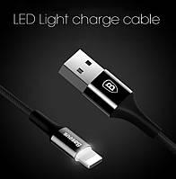 Кабель Lightning Baseus с Led подсветкой для зарядки и передачи данных iPhone/iPad/iPod (1 метр)