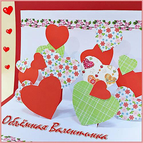 3D открытка сердце объемное