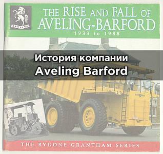 О компании Aveling Barford: производитель автогрейдеров и самосвалов.