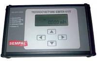 Счетчик тепла ультразвуковой СВТУ-10М, СВТУ-11