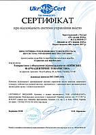 Система управления качеством продукции КФТ соответствует международным стандартам