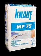 Knauf КНАУФ MP-75, МАШИННАЯ ГИПСОВАЯ ШТУКАТУРКА 5-30 ММ, 30 КГ