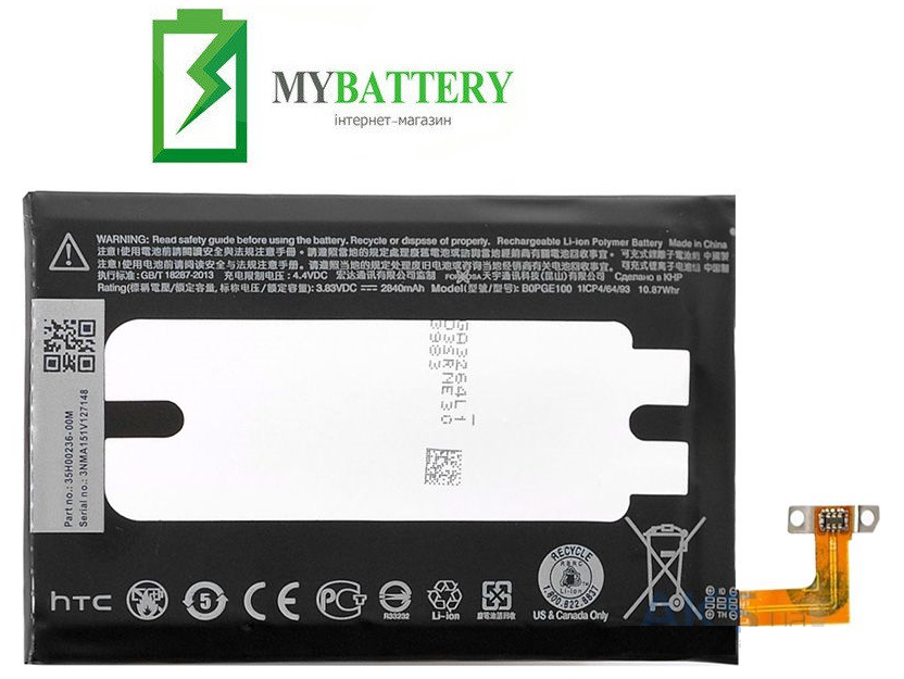 Оригинальный аккумулятор АКБ батарея для HTC One M8s/ One M9/ One Hima / BOPGE100  2840 mAh 3.83 V