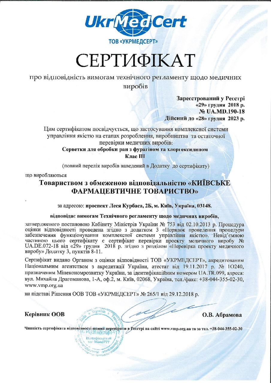 Продукция КФТ соответствует требованиям Технического регламента