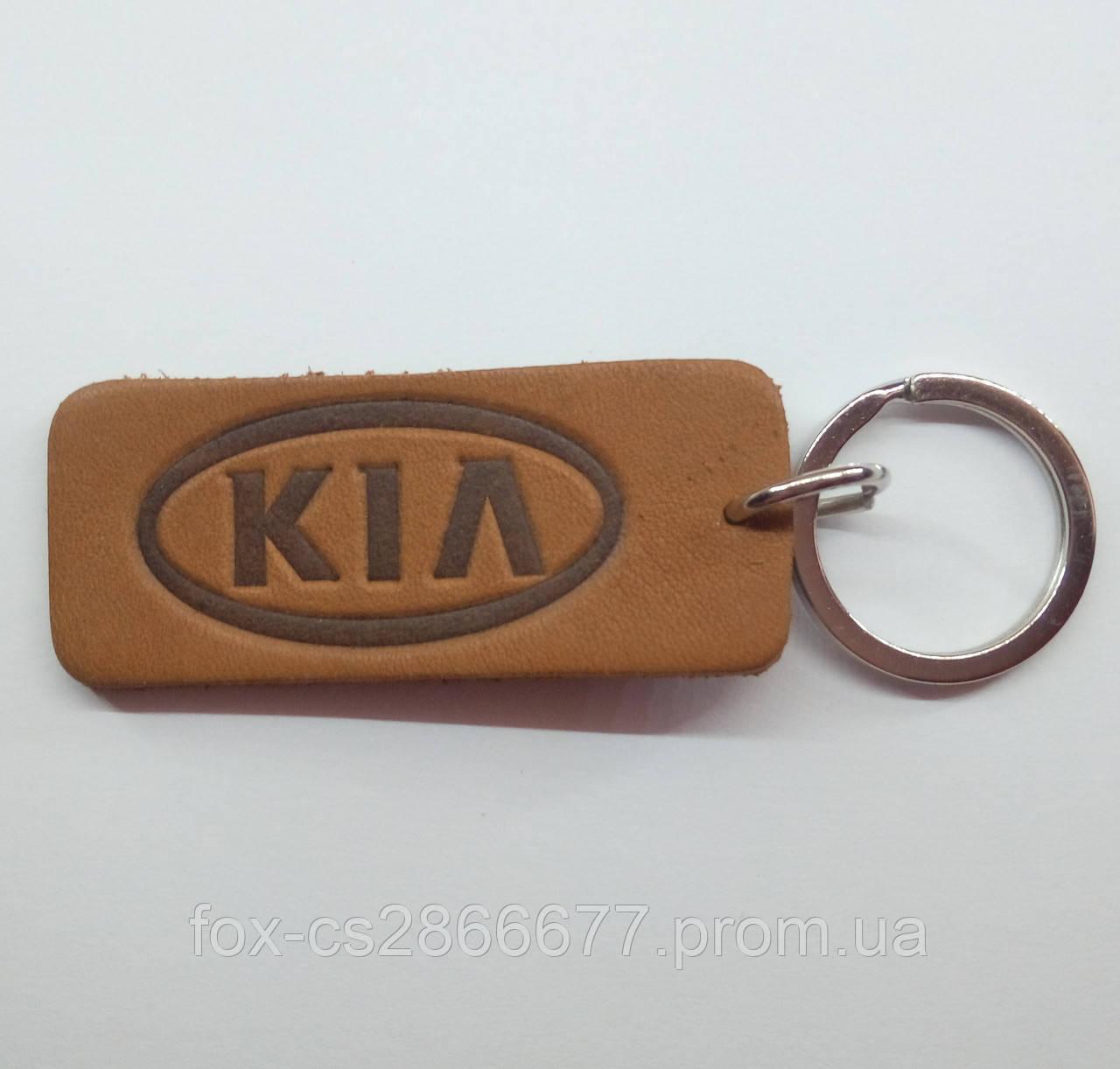 Кожаный брелок / Марки авто / Kia