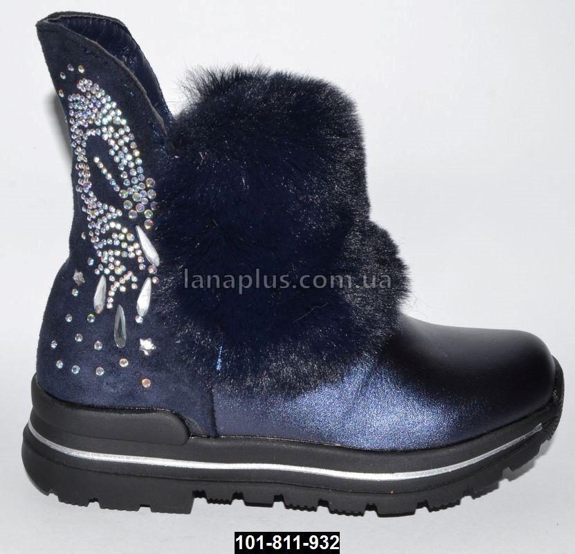Стильные демисезонные ботинки для девочки, 28 размер (17.5 см), на флисе