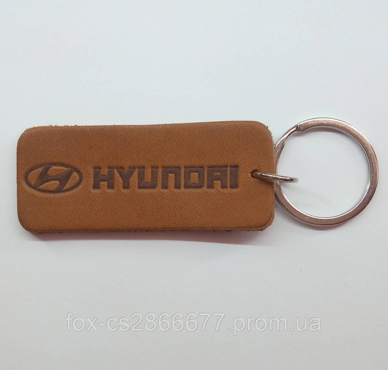 Кожаный брелок / Марки авто / Hyundai