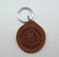 Кожаный брелок / Марки авто / Lotus, фото 1
