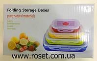 Набор пищевых складных контейнеров из силикона «Folding Storage Boxes» (4 шт)