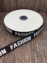 Лента респ с надписью FASHION чёрная 100 ярд, ширина 2,5 см