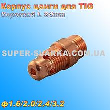 Корпус цанги короткий для аргоновых горелок ТИГ
