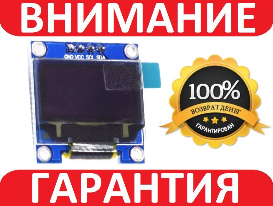 Дисплей OLED 0.96 модуль SSD1306 I2C 128x64