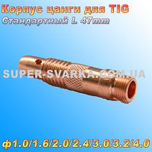 Корпус цанги стандартный для аргоновых горелок ТИГ