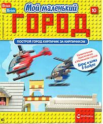 Игровой набор Мой маленький Город (Centauria) выпуск №10Борис и гонка в воздухе