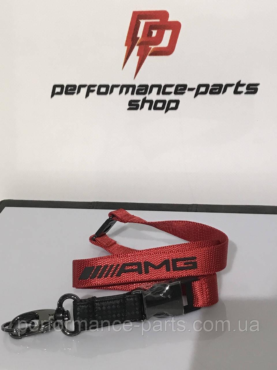 Брелок-лента с карабином для ключей Mercedes-AMG Lanyard B66953852
