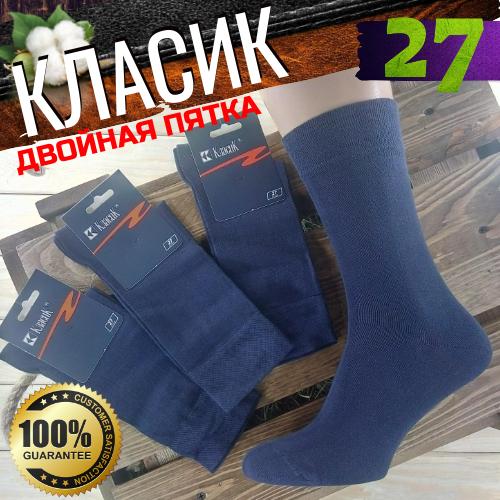 4debf5ca9e94b Мужские носки качество люкс двойная пятка деми высокие синие Класик ®  Черкасы Украина 27р лайкра НМД