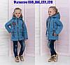 Яркая детская курточка для девочки демисезонная, фото 6