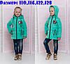 Яркая детская курточка для девочки демисезонная, фото 7