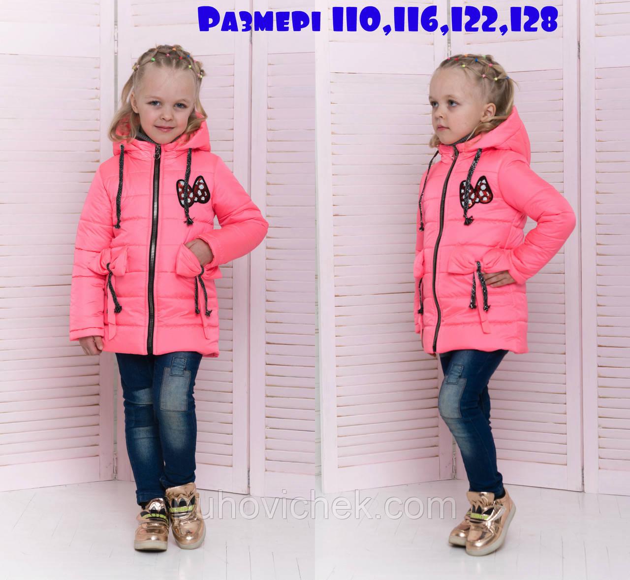 Яркая детская курточка для девочки демисезонная