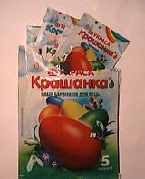 """Набор красителей для яиц """"Великодні барви"""" 5шт(код 01687)"""