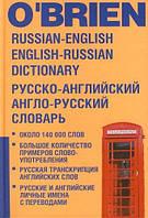 М. А. О`Брайен  Русско-английский и англо-русский словарь