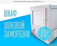 Шкаф шоковой заморозки 25 кг/90минут
