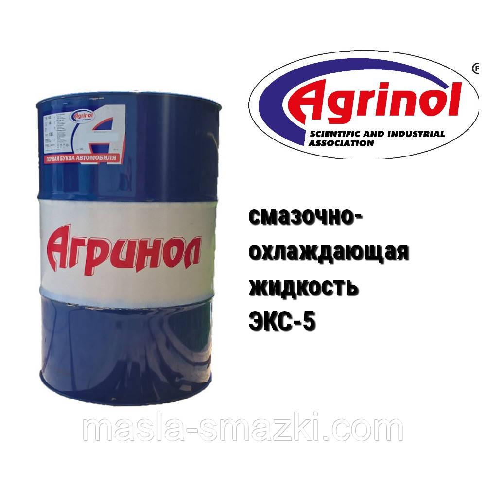 Агринол смазочно-охлаждающая жидкость ЭКС-5 (200 л)