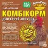 Ростовой комбикорм для кур-несушек возрастом 48 недель и больше