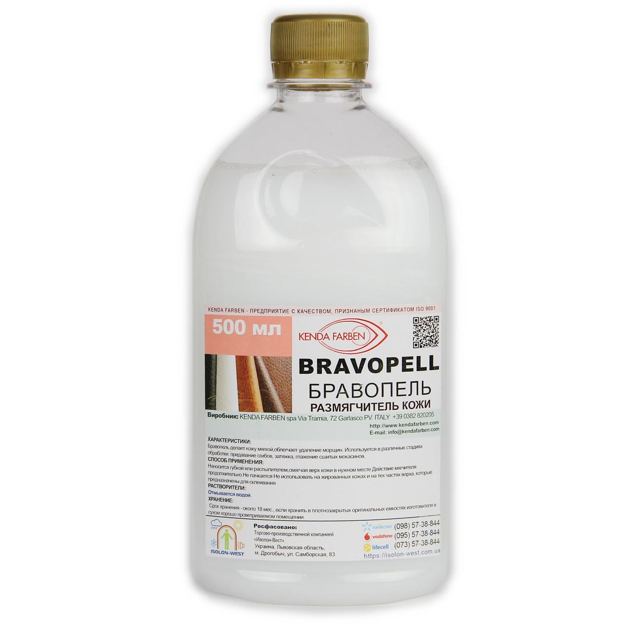 Размягчитель кожи BRAVOPELL (500 мл.)