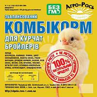 Комбикорм для цыплят бройлеров 11-30 дней