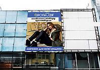 Баннер (наружная реклама) в Хмельницком