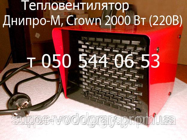 Тепловентилятор керамический Днипро-М, Crown 2000 Вт (220 В)
