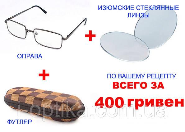 Очки для коррекции по индивидуальному рецепту