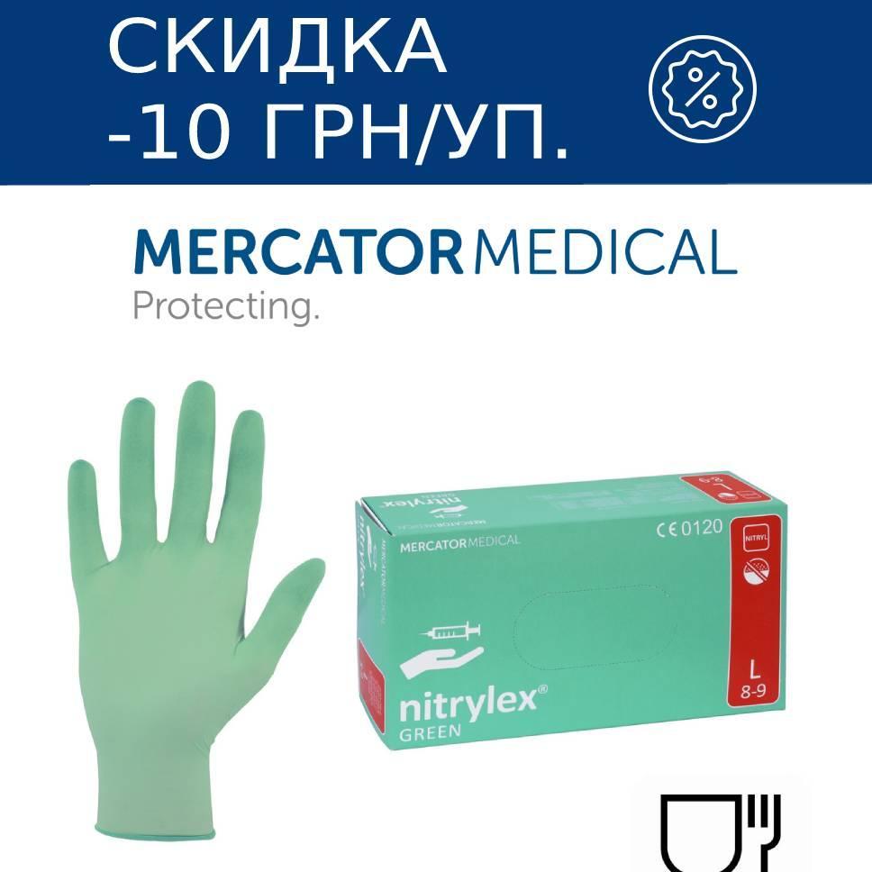 Перчатки нитриловые неопудренные Mercator Medical NITRYLEX GREEN (зеленые) XS
