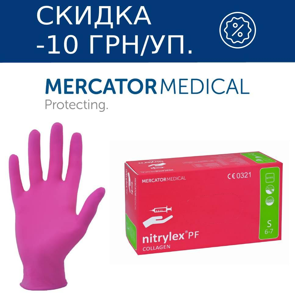 Перчатки нитриловые неопудренные Mercator Medical NITRYLEX COLLAGEN (розовые)