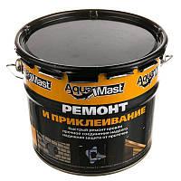 Мастика битумная для ремонта и приклейки AquaMast (10кг)